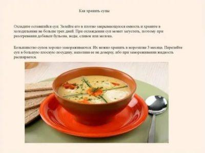 Сколько можно хранить чечевичный суп в холодильнике