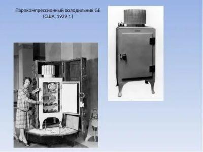 Когда был выпущен первый холодильник