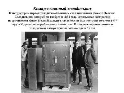 Когда появился первый холодильник в мире