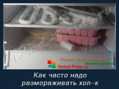 Сколько раз в год нужно размораживать холодильник