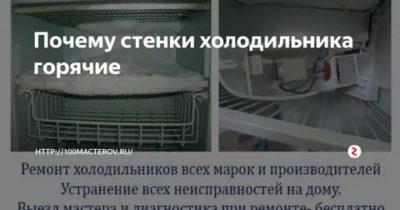 Почему у холодильника горячие стенки
