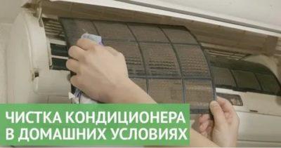 Как почистить кондиционер AUX