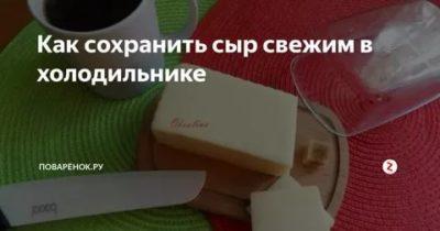 Как хранить сыр Ламбер в холодильнике