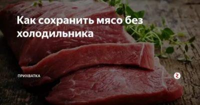 Как сохранить мясо свежим без холодильника