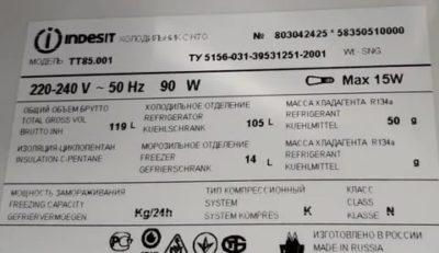 Сколько служит холодильник Индезит