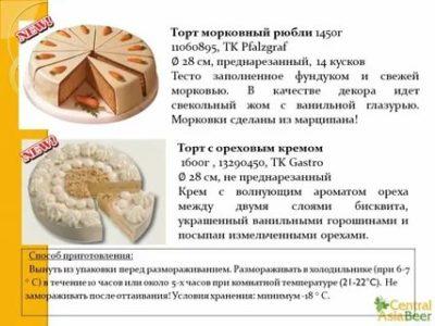 Сколько можно хранить бисквитные коржи в морозилке