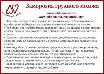 Можно ли повторно замораживать грудное молоко