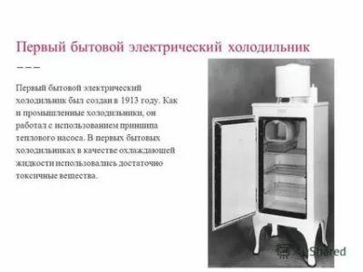Когда и кем был создан первый холодильник