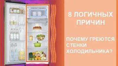 Почему нагреваются боковые стенки холодильника LG