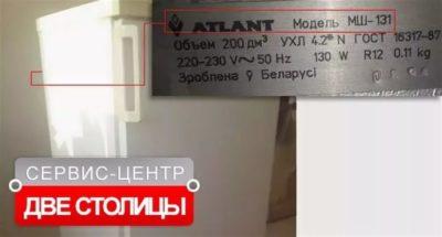 Где на холодильнике Атлант написана модель