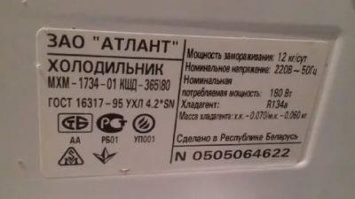Какая мощность у холодильника Атлант