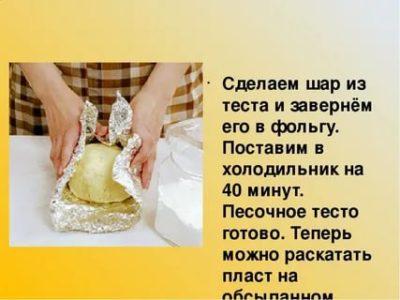 Нужно ли песочное тесто поставить в холодильник