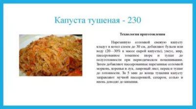 Сколько храниться тушеная капуста в холодильнике
