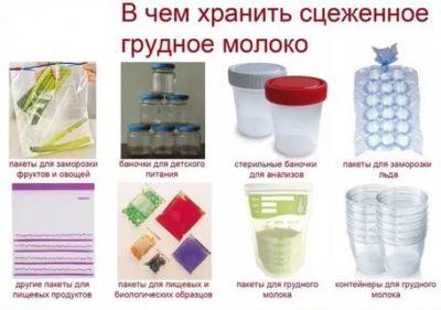 В чем можно хранить грудное молоко в холодильнике