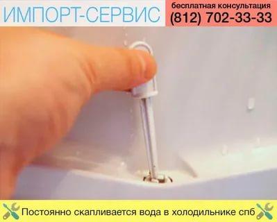 Почему в холодильнике внизу собирается вода