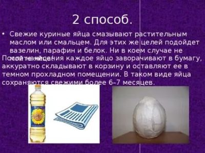 Как раньше хранили яйца без холодильника