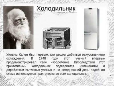 Когда изобрели первый холодильник доклад