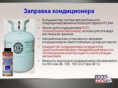 Нужно ли добавлять масло при заправке кондиционера