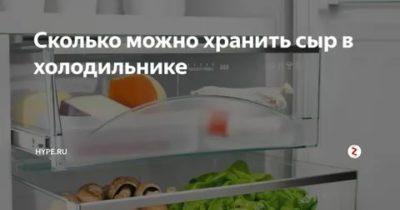 Сколько можно хранить плавленый сыр без холодильника