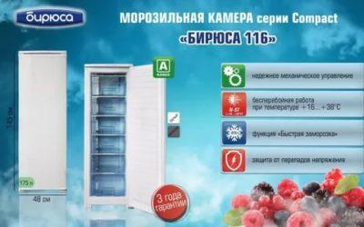 Какая температура в морозильной камере Бирюса