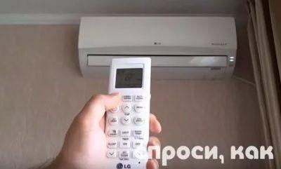 Как настроить кондиционер на холодный воздух LG