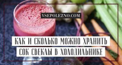 Сколько можно хранить в холодильнике свежевыжатый сок